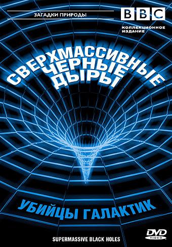 http://astronomy.net.ua/im/%5BBBC%5D%5BSupermassive_Black_Holes%5D.jpg