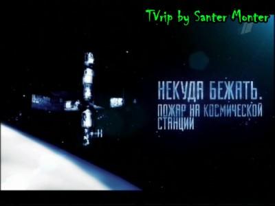 http://astronomy.net.ua/im/%5BNekuda_bezhat%5D%5BPozhar_na_MKC%5D.jpg