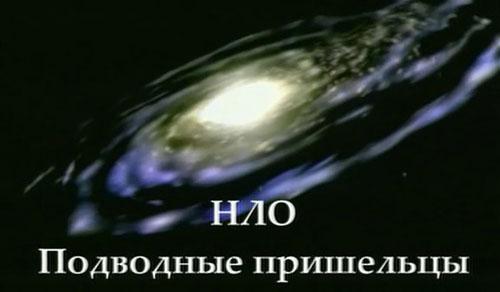 http://astronomy.net.ua/im/%5BUFO%5D%5BUhod_pod_vodu%5D%5B2%5D.jpg