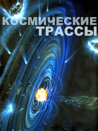 http://astronomy.net.ua/im/Cosmos_trassy.jpg