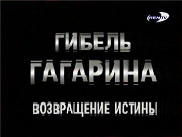 http://astronomy.net.ua/im/Gibel_Gagarina.jpg