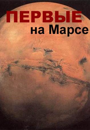 http://astronomy.net.ua/im/Pervye_na_Marse.jpg