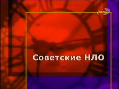 http://astronomy.net.ua/im/Sovetskie_NLO.jpg