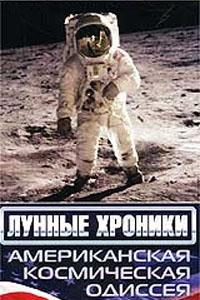 http://astronomy.net.ua/im/THE_LUNAR_CHRONICLES.jpg