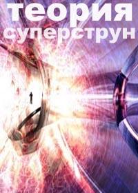 http://astronomy.net.ua/im/Teoriya_superstrun.jpg