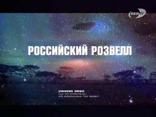 http://astronomy.net.ua/im/The_Russian_Roswell.jpg