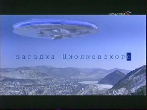 http://astronomy.net.ua/im/Zagadki_Ziolkowskogo.jpg