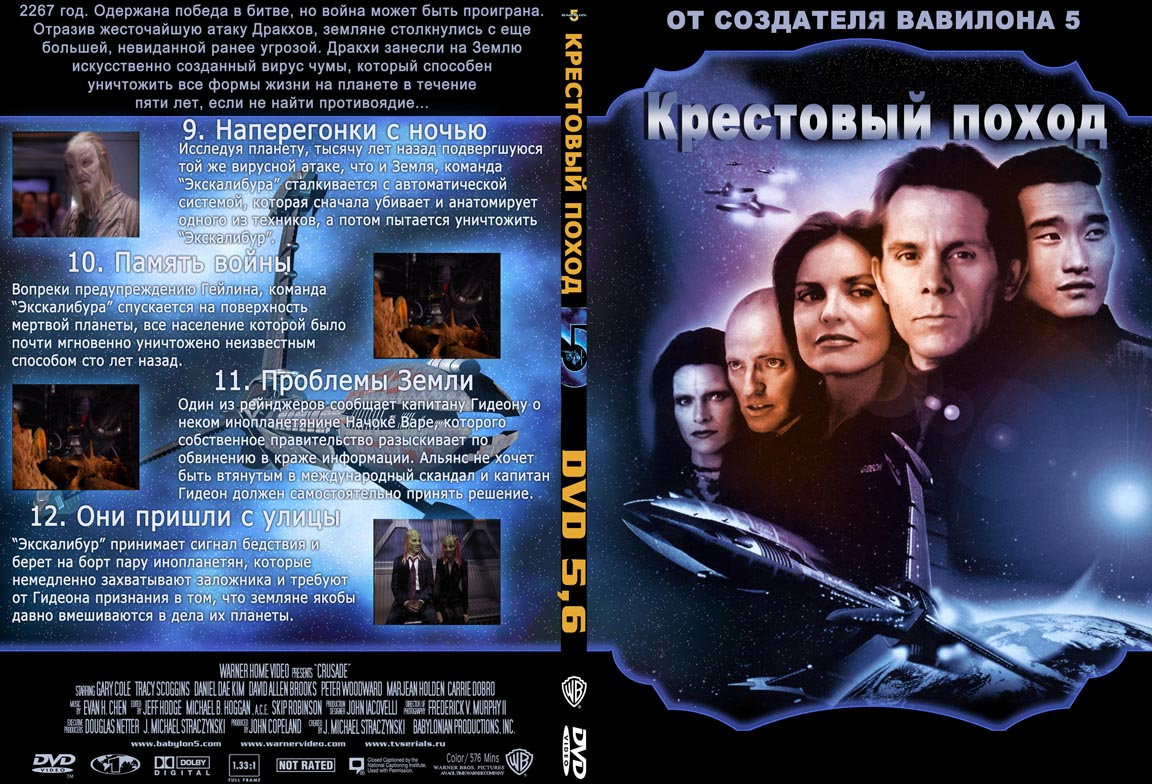 1254045208_oblozhka-krestovyjj-pokhod-dv