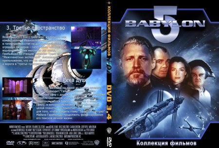 Вавилон 5 / Третье пространство / Babylon 5 / Thirdspace