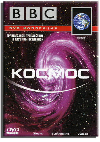 Космос с Сэмом Ниллом / BBC / Space with Sam Neill / Черные дыры