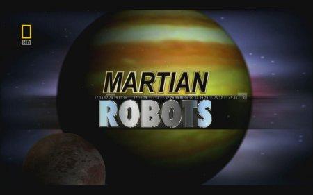 Марсианские роботы / Martian Robots