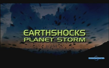 Катаклизмы: планетарная катастрофа / EarthShocks: Planet Storm