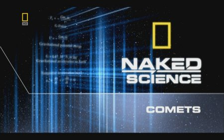 С точки зрения науки: кометы / Naked Science: Comets