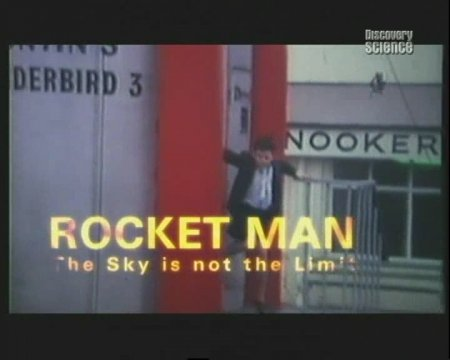 Ракетчик: небо не предел / Rocket Man: the Sky is not the Limit
