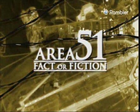 Зона 51: факт или фантазия / Area 51: Fact or Fiction