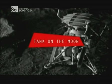 Танк на Луне / Tank on the Moon