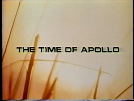 Эпоха Аполлона / Time of Apollo