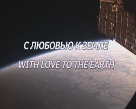 С любовью к Земле / With love to the Earth