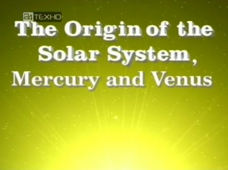 Серия 7 - Происхождение Солнечной системы, Меркурий и Венера / The Origin of the Solar System, Mercury and Venus