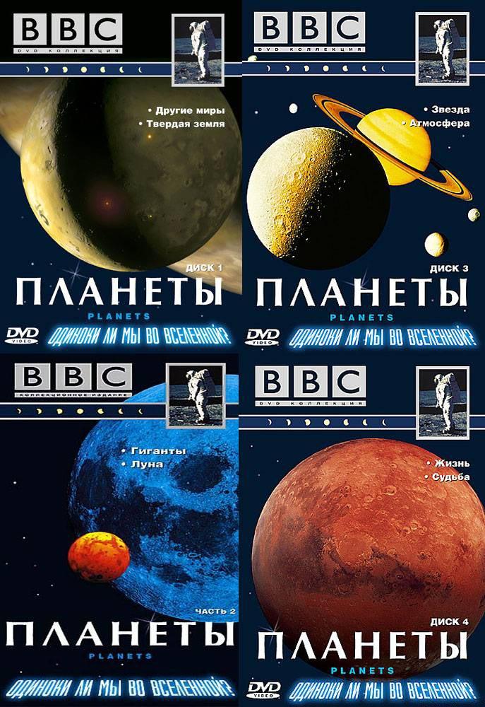скачать Bbc планеты торрент - фото 9