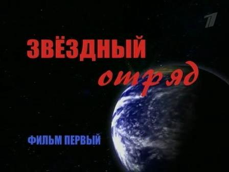 звездный отряд война на марсе смотреть онлайн:
